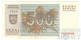 500 талонов, 1993 г., Литва