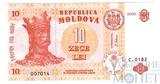 10 лей, 2009 г., Молдова