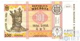 100 лей, 2015 г., Молдова