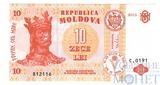 10 лей, 2013 г., Молдова
