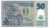 50 найра, 2010 г., Нигерия