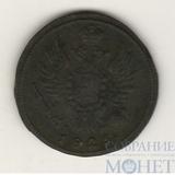 1 копейка, 1826 г., КМ АМ, Биткин - R1
