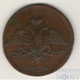 5 копеек, 1835 г.,ЕМ ФХ