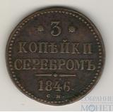3 копейки, 1846 г., СМ