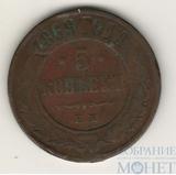 5 копеек, 1869 г., ЕМ