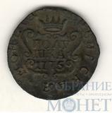 Сибирская монета, полушка, 1775 г., Биткин - R1