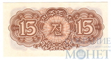 15 шон, 1947 г., Северная Корея