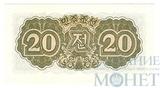 2 шон, 1947 г., Северная Корея