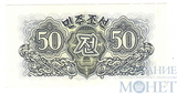 50 шон, 1947 г., Северная Корея