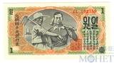 1 вон, 1947 г., Северная Корея
