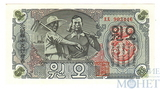 5 вон, 1947 г., Северная Корея