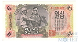 10 вон, 1947 г., Северная Корея
