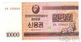 10000 вон, 2003 г., Северная Корея