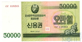 50000 вон, 2003 г., Северная Корея