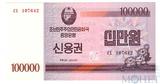 100000 вон, 2003 г., Северная Корея