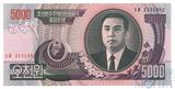 5000 вон, 2006 г., Северная Корея