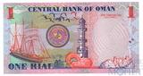 1 риал, 2005 г., Оман
