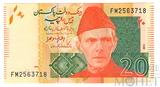 20 рупий, 2014 г., Пакистан