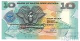 10 кина, 1998 г., Папуа Новая Гвинея