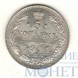 5 копеек, серебро, 1911 г.