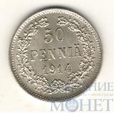 Монета для Финляндии: 50 пенни, серебро, 1914 г., UNC