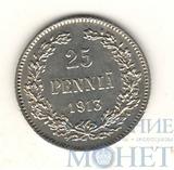 Монета для Финляндии: 25 пенни, серебро, 1913 г.