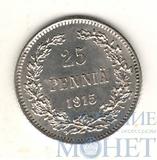 Монета для Финляндии: 25 пенни, серебро, 1915 г., UNC