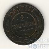 2 копейки, 1903 г., СПБ
