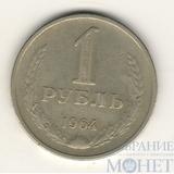 1 рубль, 1964 г.