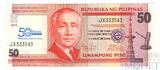 50 песо, 2013 г., Филиппины
