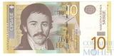 10 динар, 2011 г., Сербия