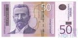 50 динар, 2011 г., Сербия