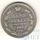15 копеек, серебро, 1863 г., СПБ АБ