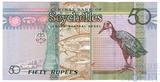 50 рупий, 2011 г., Сейшелы