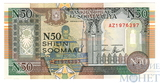 50 шиллингов, 1991 г., Сомали