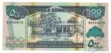 500 шиллингов, 2011 г., Сомалиленд