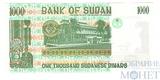 1000 динар, 1996 г., Судан