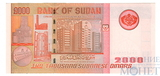 2000 динар, 1996 г., Судан