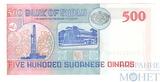 500 динар, 1998 г., Судан