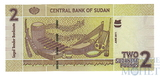 2 фунта, 2011 г., Судан