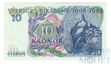 10 крон, 1968 г., Швеция