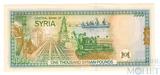 1000 фунтов, 1997 г., Сирия