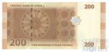 200 фунтов, 2009 г., Сирия