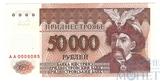 50000 рублей, 1995 г., Приднестровье