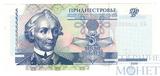 5 рублей, 2000 г., Приднестровье