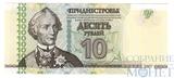 10 рублей, 2013 г., Приднестровье