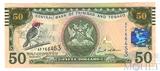 50 долларов, 2006(2010) г., Тринидад и Тобаго