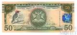 50 долларов, Тринидад и Тобаго