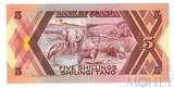 5 шиллингов, 1987 г., Уганда