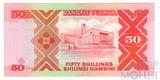 50 шиллингов, 1998 г., Уганда